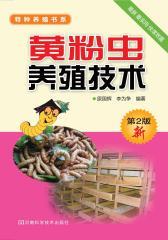 黄粉虫养殖技术(第二版)(试读本)(仅适用PC阅读)