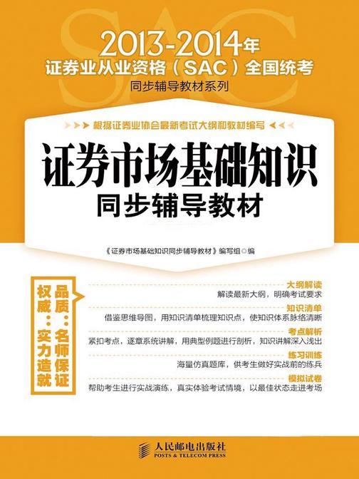 证劵市场基础知识同步辅导教材:光盘实战版(不提供光盘内容)
