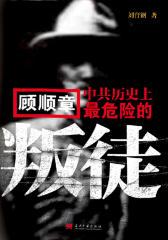 顾顺章:中共历   危险的叛徒