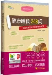健康膳食248问(献给每一位中国人的健康膳食指南)(试读本)