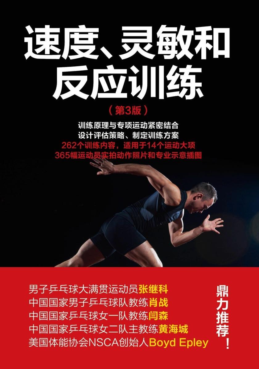 速度、灵敏和反应训练(第3版)
