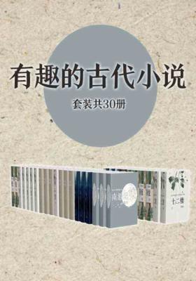 休闲书系:有趣的古代小说(套装共30册)