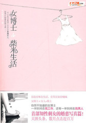 女博士的柴米生活(试读本)