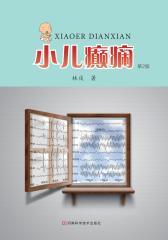 小儿癫痫(试读本)(仅适用PC阅读)