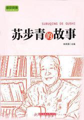 苏步青的故事