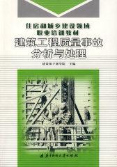 建筑工程质量事故分析与处理(住房和城乡建设领域职业培训教材)(试读本)