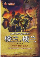 楼兰,楼兰-中国原创冒险文学书系(试读本)