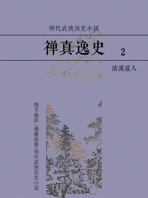 明代武侠历史小说:禅真逸史2