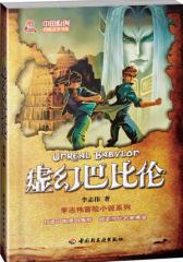 虚幻巴比伦:李志伟冒险小说系列(试读本)