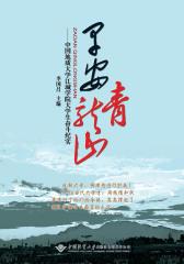 早安 青龙山——中国地质大学江城学院大学生奋斗纪实