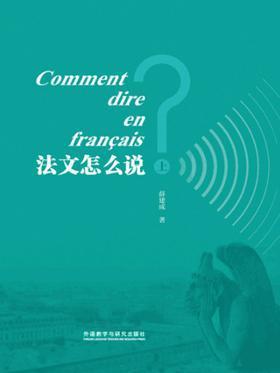 《法文怎么说?》(上)