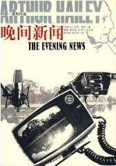 晚间新闻:阿瑟·黑利作品(试读本)