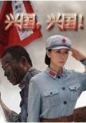 兴国兴国(影视)