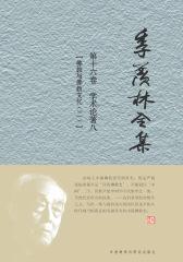 季羡林全集(第16卷)·学术论著八:佛教与佛教文化(二)
