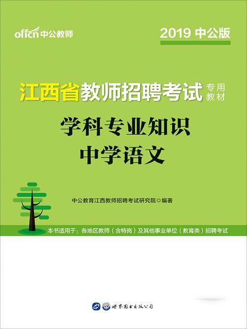 中公2019江西省教师招聘考试专用教材学科专业知识中学语文