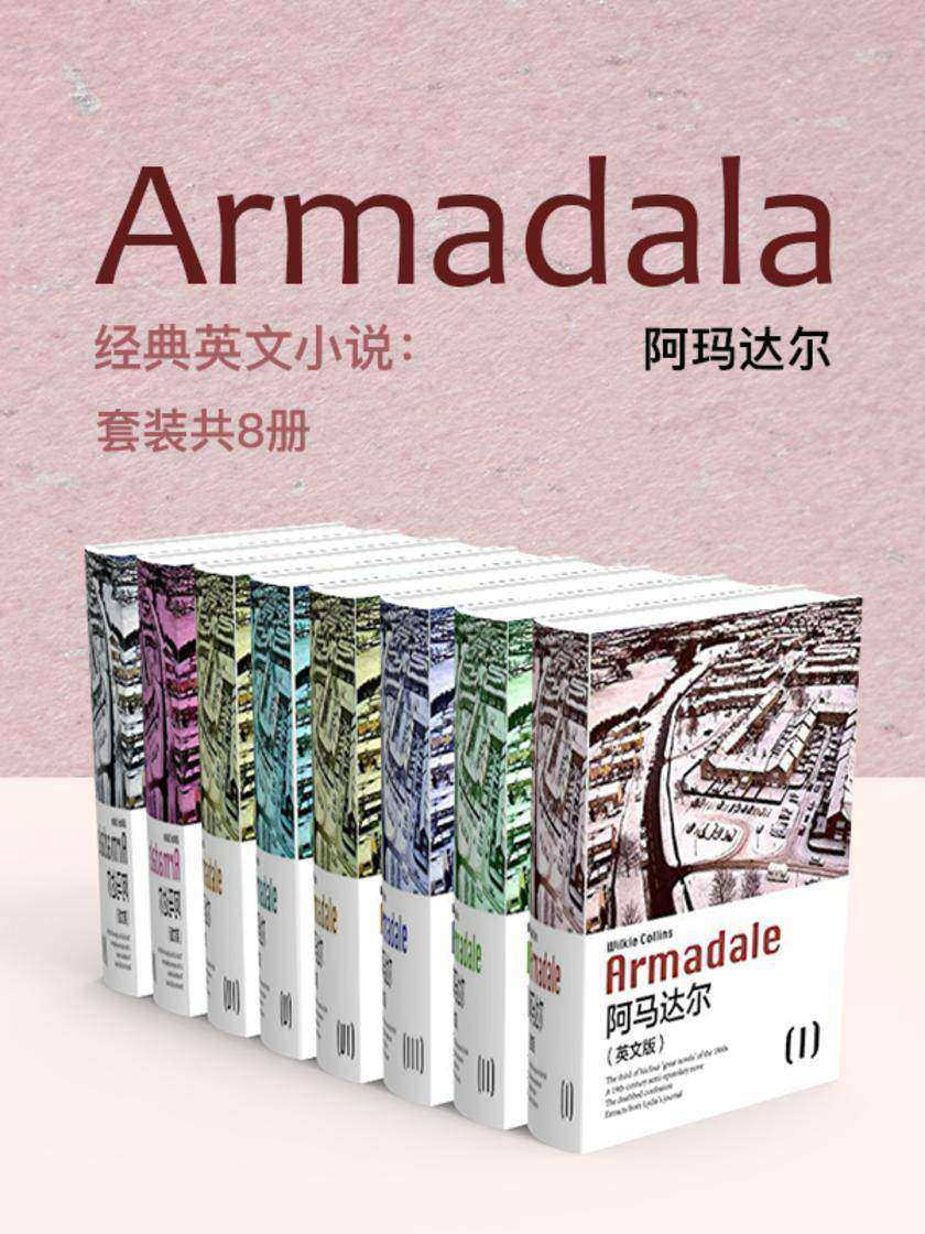 经典英文小说:阿玛达尔 (套装共8册)