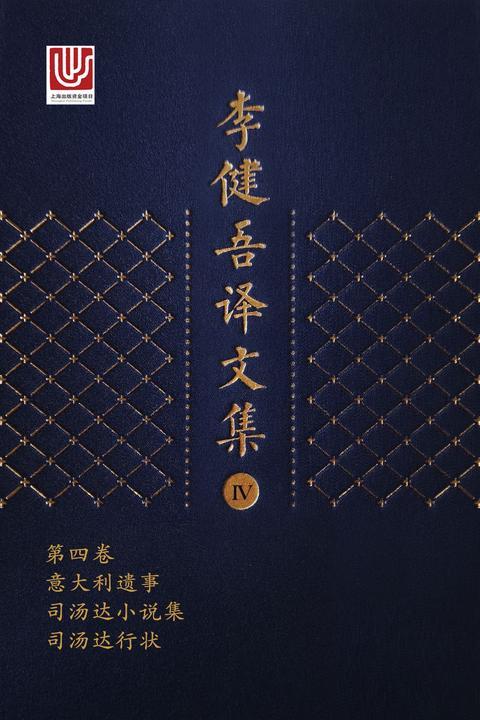 李健吾译文集·第四卷