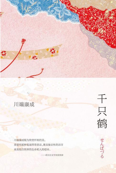 千只鹤(2020)
