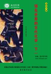 [3D电子书]圣才学习网·话说中国:领先世界的古代化学(下)(仅适用PC阅读)