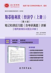 圣才学习网·斯蒂格利茨《经济学(上册)》(第4版)笔记和课后习题(含考研真题)详解【赠两套模拟试题及详解】(仅适用PC阅读)
