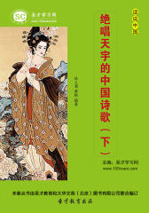 [3D电子书]圣才学习网·话说中国:绝唱天宇的中国诗歌(下)(仅适用PC阅读)