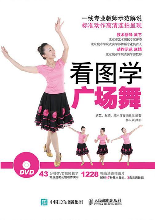 看图学广场舞  附教学光盘DVD