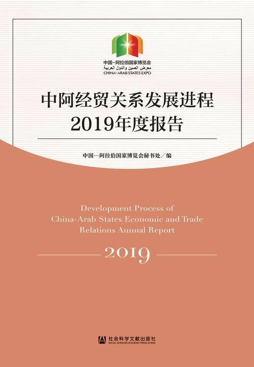 中阿经贸关系发展进程2019年度报告(中英文双语)