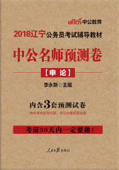 中公2018辽宁公务员考试辅导教材中公名师预测卷申论