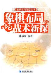 象棋布局战术新探(仅适用PC阅读)
