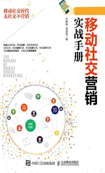 移动社交营销实战手册