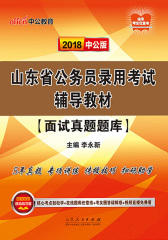 中公2018山东省公务员录用考试辅导教材面试真题题库