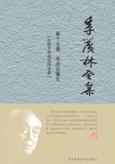 季羡林全集(第17卷)·学术论著九:比较文学与民间文学