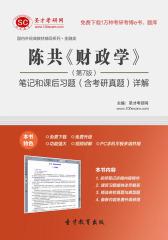 圣才学习网·陈共《财政学》(第7版)笔记和课后习题(含考研真题)详解(仅适用PC阅读)