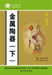 [3D电子书]圣才学习网·中国艺术史话:金属陶器(下)(仅适用PC阅读)