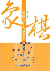 象棋六甲大战集萃(仅适用PC阅读)