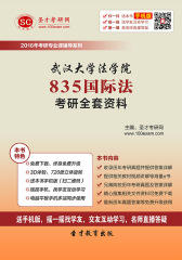 2016年武汉大学法学院835国际法考研全套资料(仅适用PC阅读)