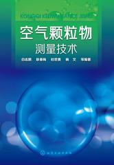 空气颗粒物测量技术