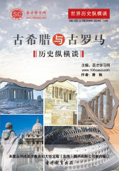 [3D电子书]圣才学习网·世界历史纵横谈:古希腊与古罗马历史纵横谈(仅适用PC阅读)