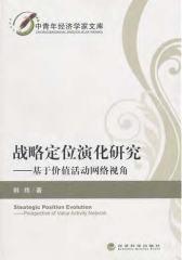 战略定位演化研究——基于价值活动网络视角(仅适用PC阅读)