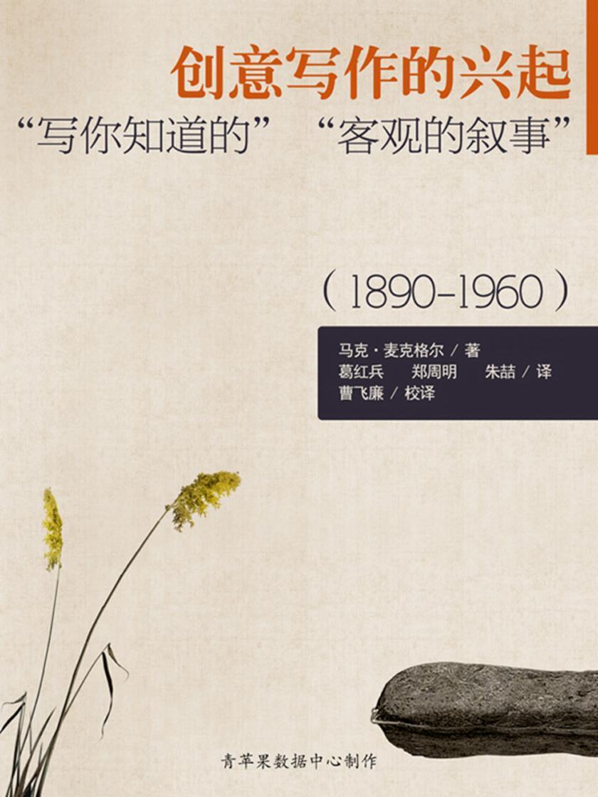 """创意写作的兴起:""""写你知道的""""""""客观的叙事""""(1890-1960)"""