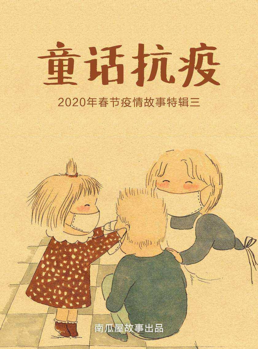 童话抗疫——2020年春节抗疫故事特辑三