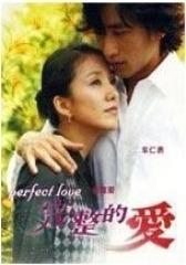 完整的爱(影视)