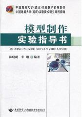 模型制作实验指导书