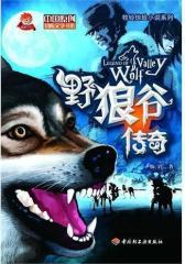 野狼谷传奇-中国原创冒险文学书系(试读本)