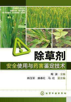 除草剂安全使用与药害鉴定技术