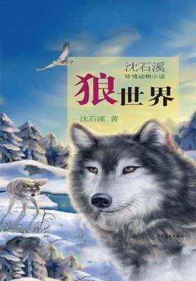 沈石溪珍情动物小说  狼世界