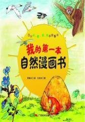我的  本自然漫画书(试读本)