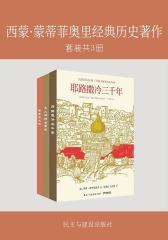 西蒙·蒙蒂菲奥里经典历史著作(套装共3册)