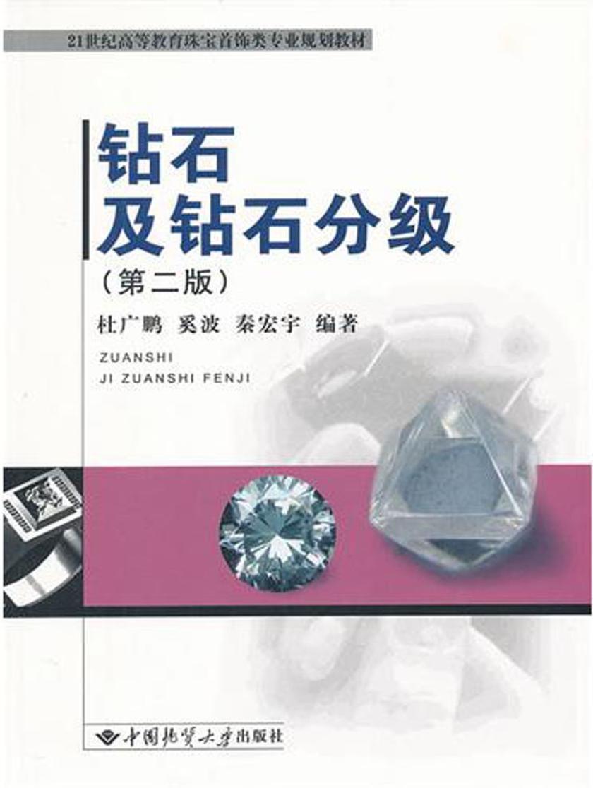钻石及钻石分级(第二版)