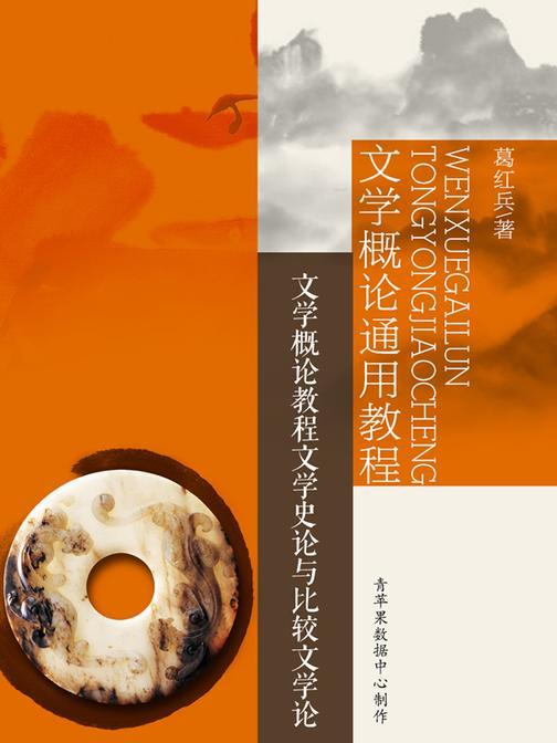 文学概论通用教程:文学概论教程文学史论与比较文学论